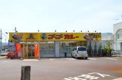 飲食店 ゴーゴーカレー